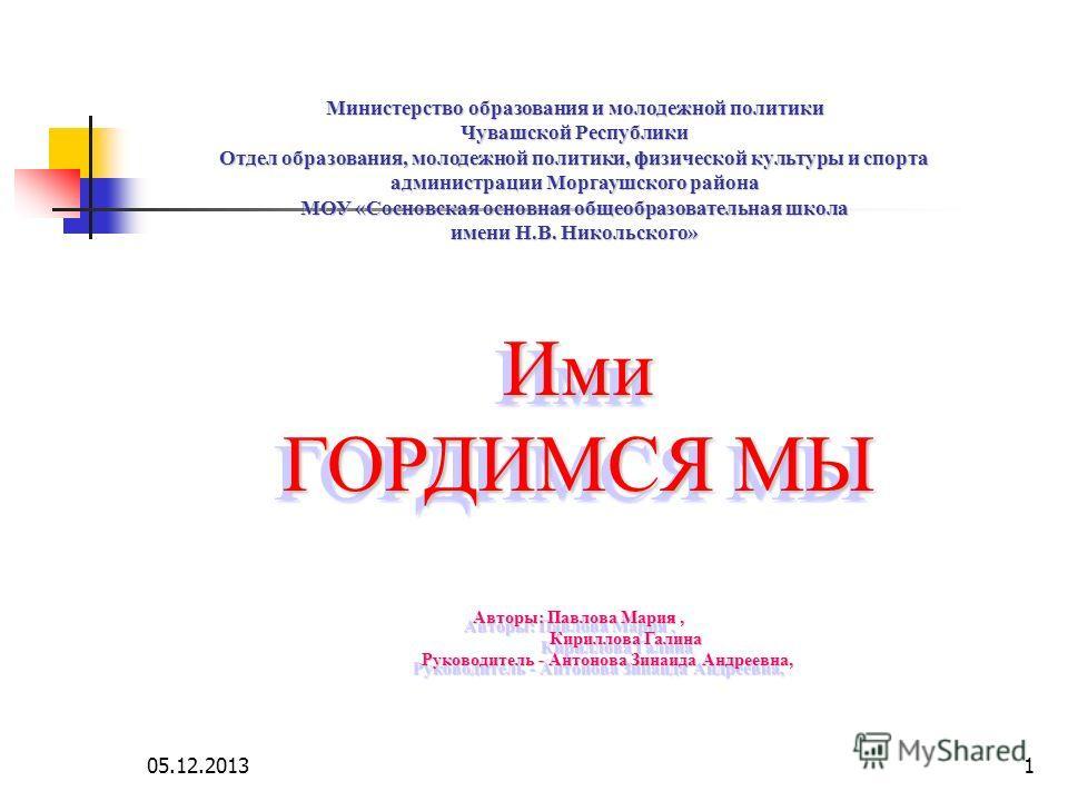 05 12 20131 министерство образования и