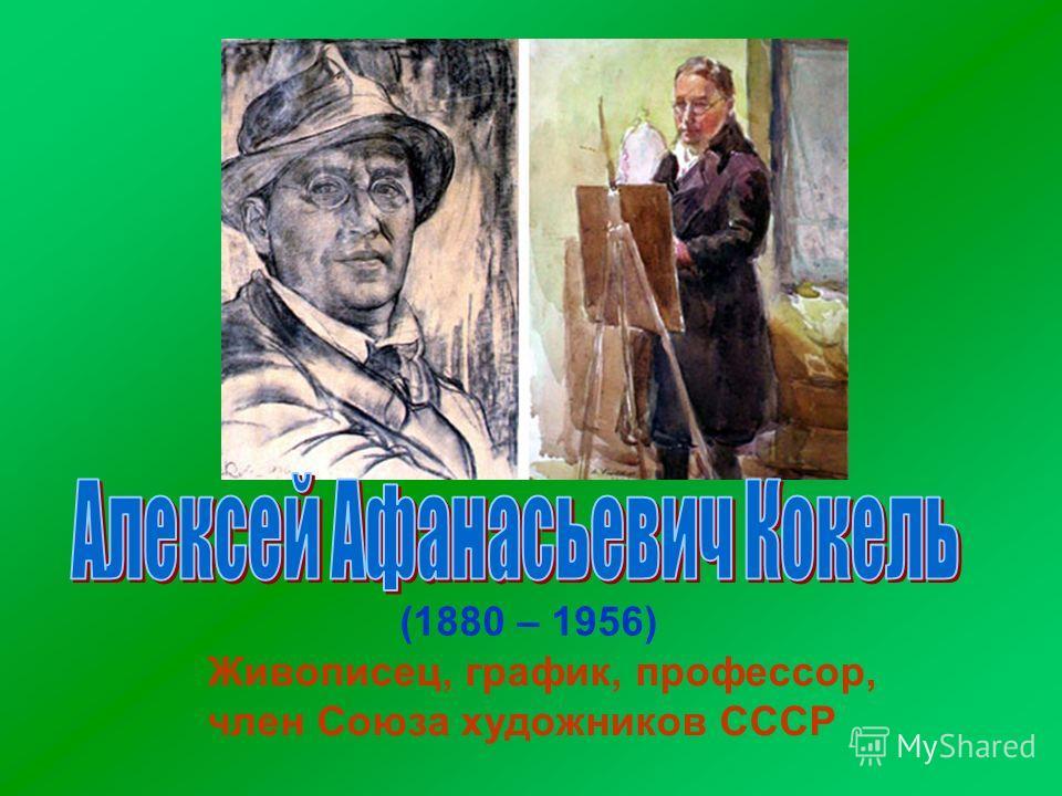 (1880 – 1956) Живописец, график, профессор, член Союза художников СССР