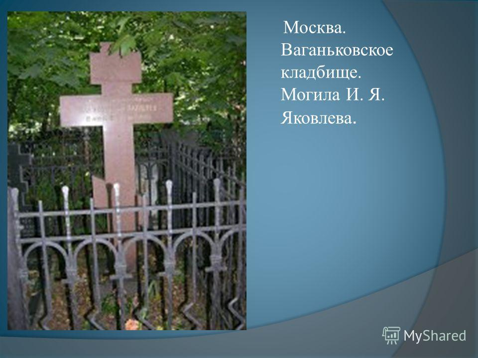 Москва. Ваганьковское кладбище. Могила И. Я. Яковлева.