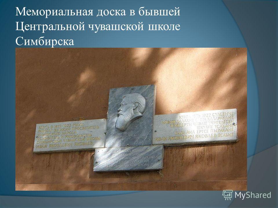 Мемориальная доска в бывшей Центральной чувашской школе Симбирска