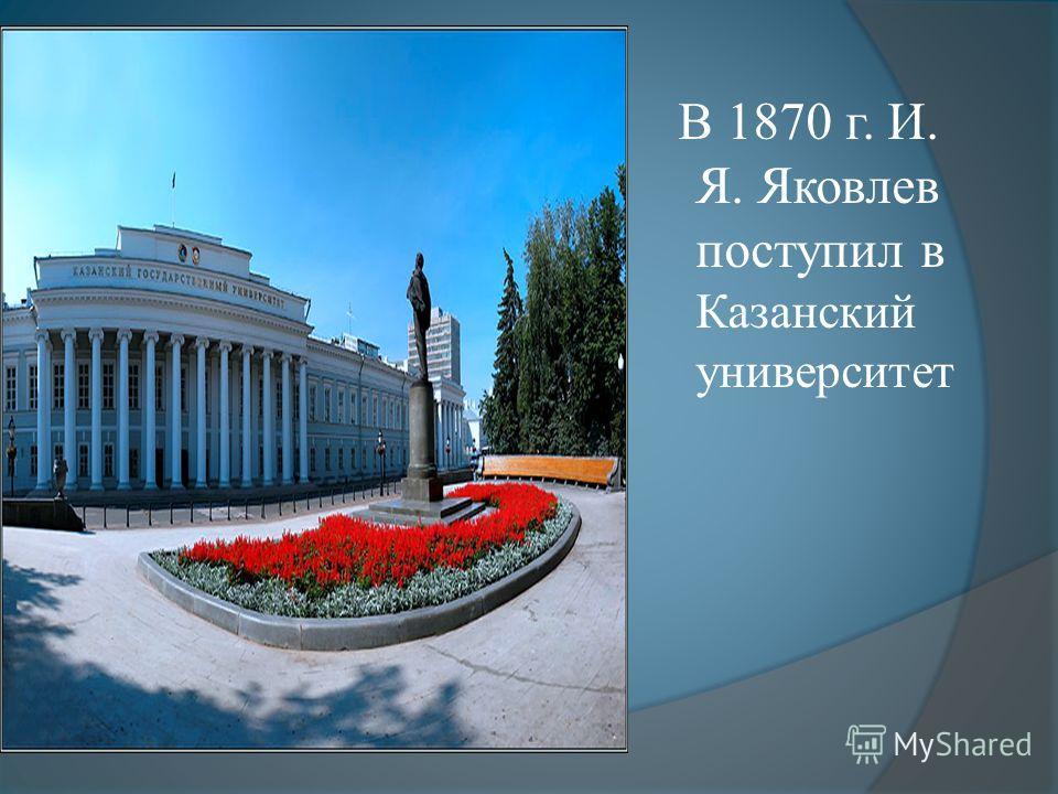 В 1870 г. И. Я. Яковлев поступил в Казанский университет