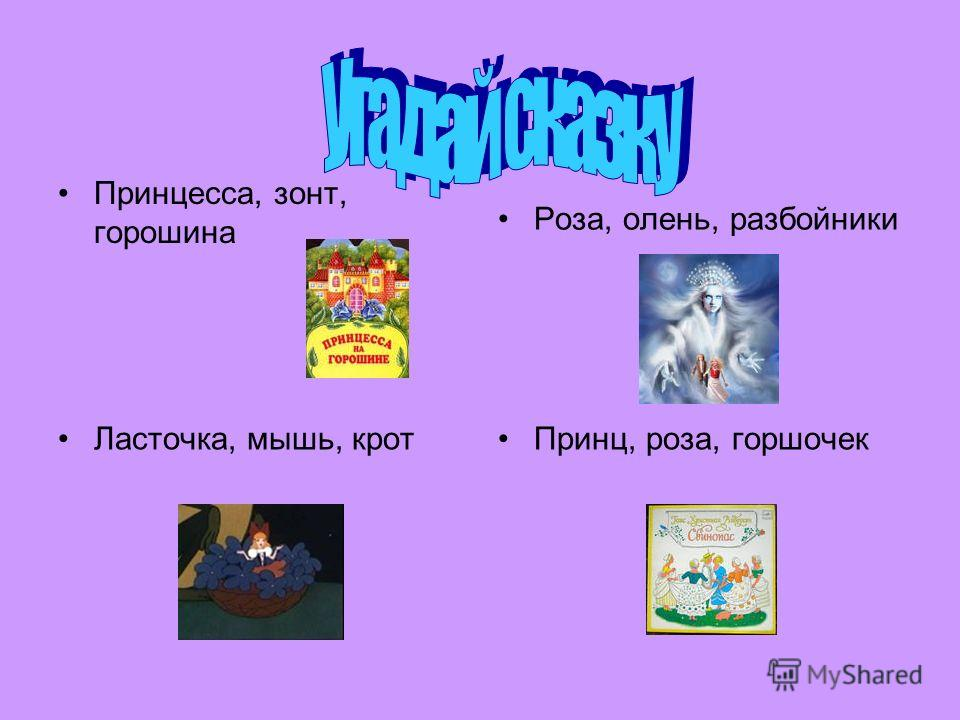Принцесса, зонт, горошина Роза, олень, разбойники Ласточка, мышь, кротПринц, роза, горшочек
