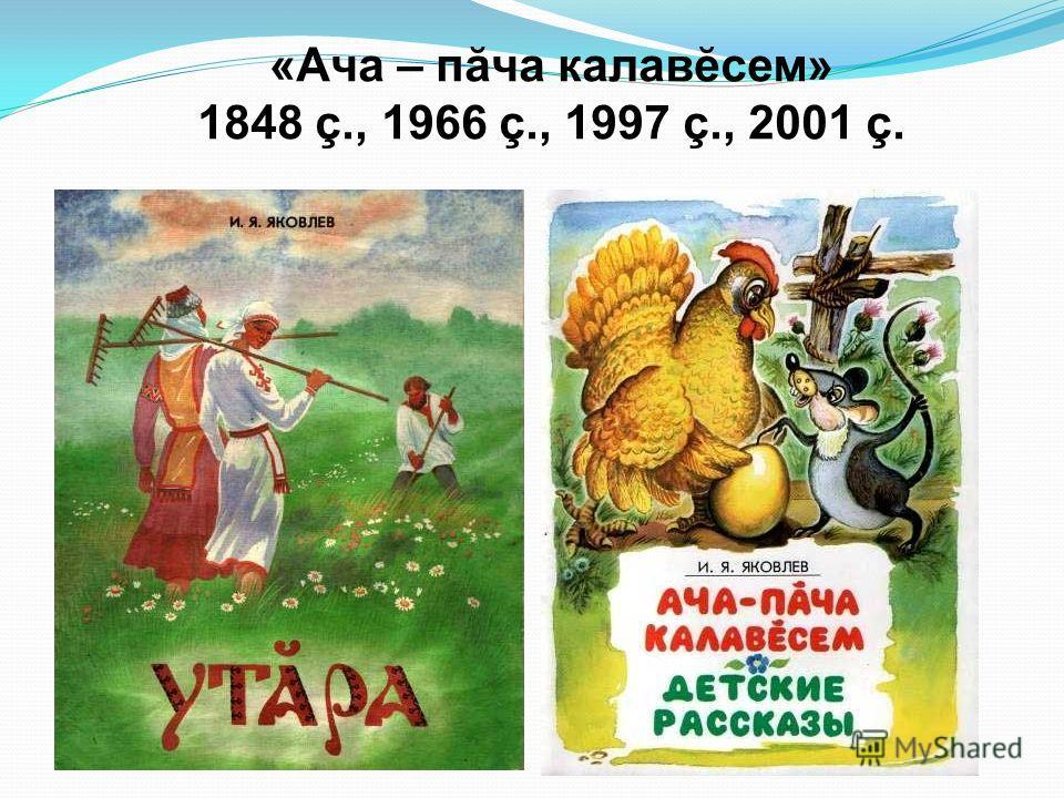 «Ача – пăча калавĕсем» 1848 ç., 1966 ç., 1997 ç., 2001 ç.