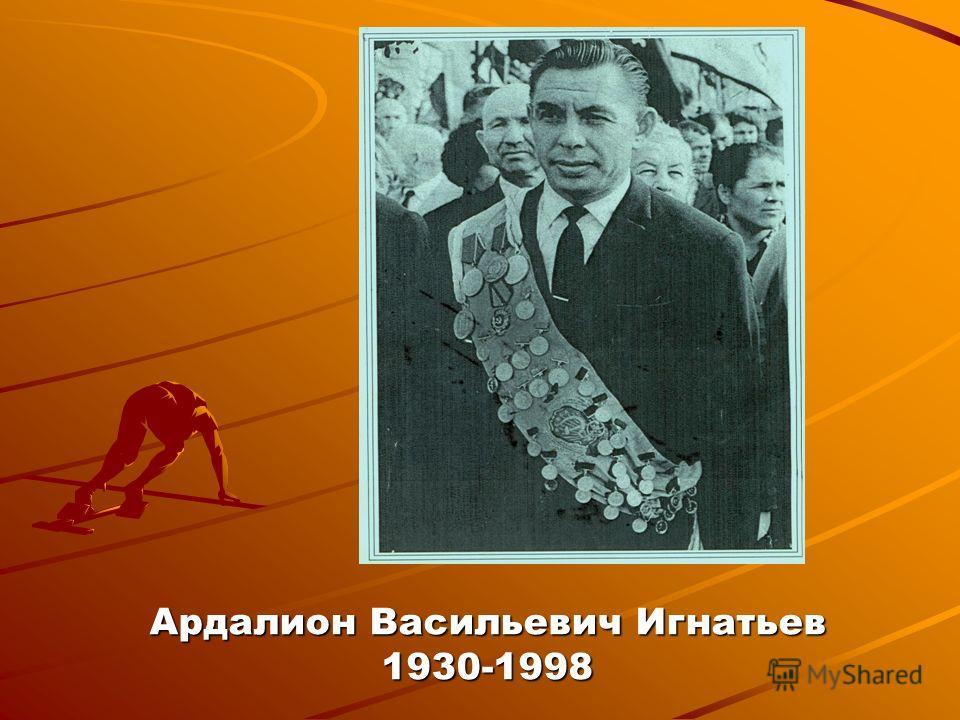 Ардалион Васильевич Игнатьев 1930-1998