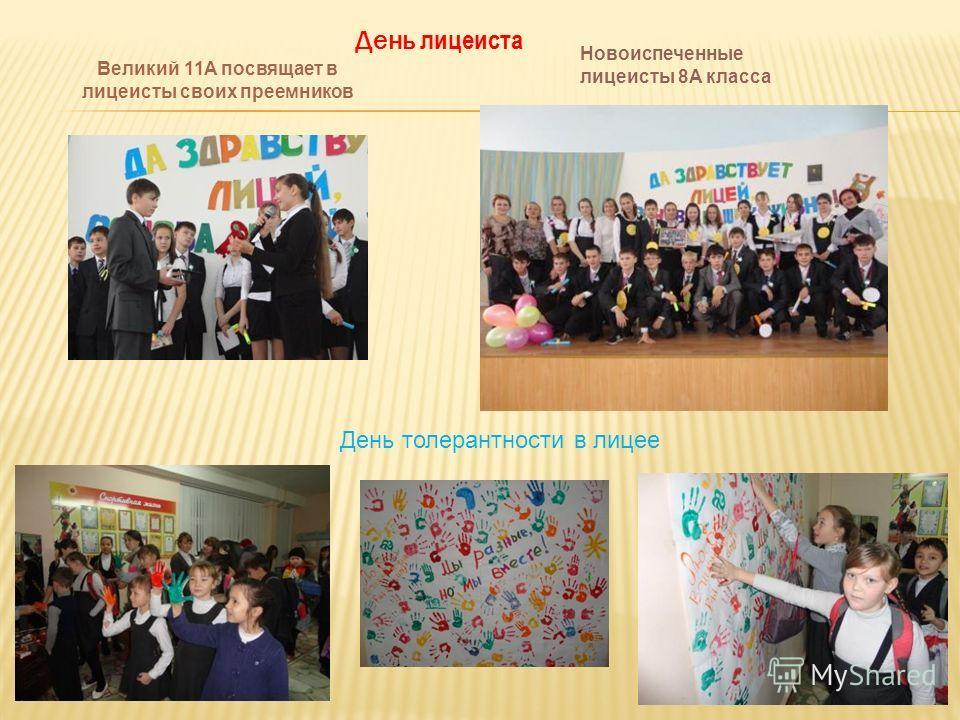 День лицеиста Великий 11А посвящает в лицеисты своих преемников Новоиспеченные лицеисты 8А класса День толерантности в лицее