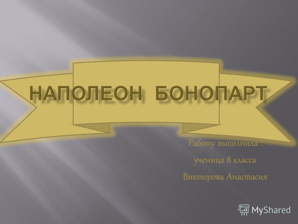 Работу выполнила : ученица 8 класса Викторова Анастасия