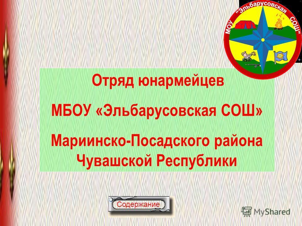 Отряд юнармейцев МБОУ «Эльбарусовская СОШ» Мариинско-Посадского района Чувашской Республики Содержание