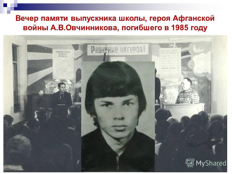 Вечер памяти выпускника школы, героя Афганской войны А.В.Овчинникова, погибшего в 1985 году