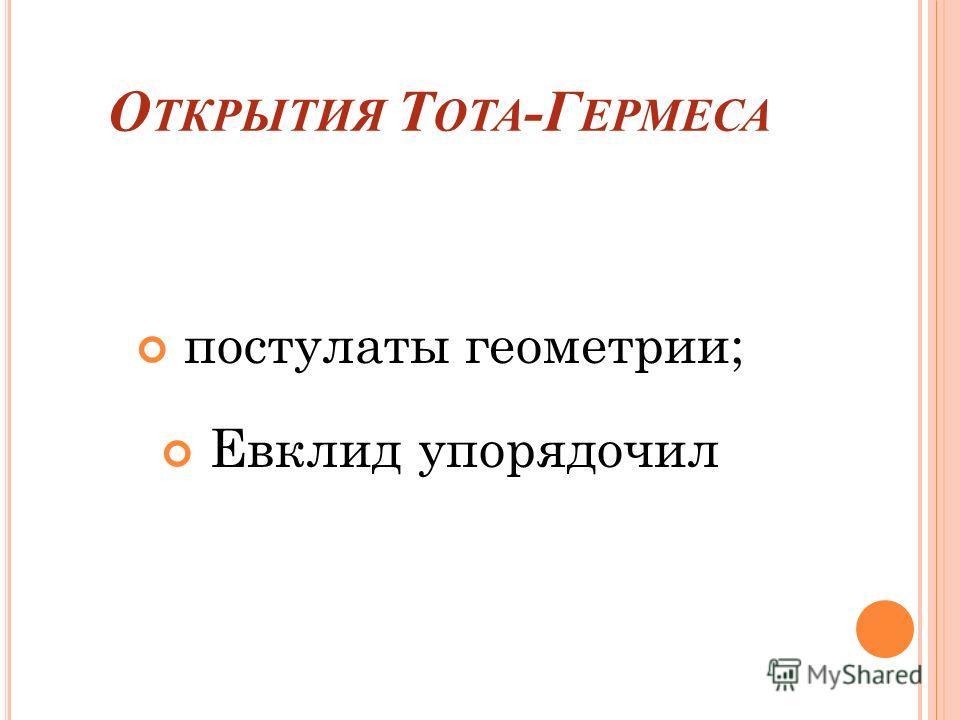 О ТКРЫТИЯ Т ОТА -Г ЕРМЕСА постулаты геометрии; Евклид упорядочил