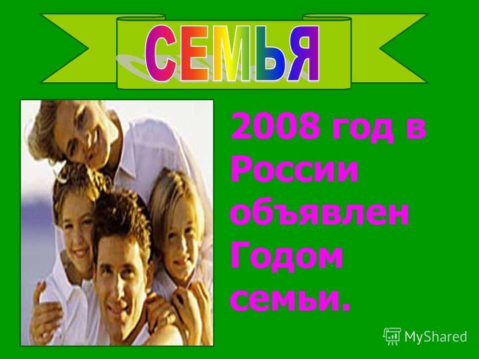 2008 год в России объявлен Годом семьи.