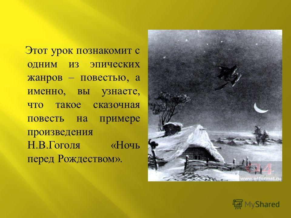 Этот урок познакомит с одним из эпических жанров – повестью, а именно, вы узнаете, что такое сказочная повесть на примере произведения Н. В. Гоголя « Ночь перед Рождеством ».