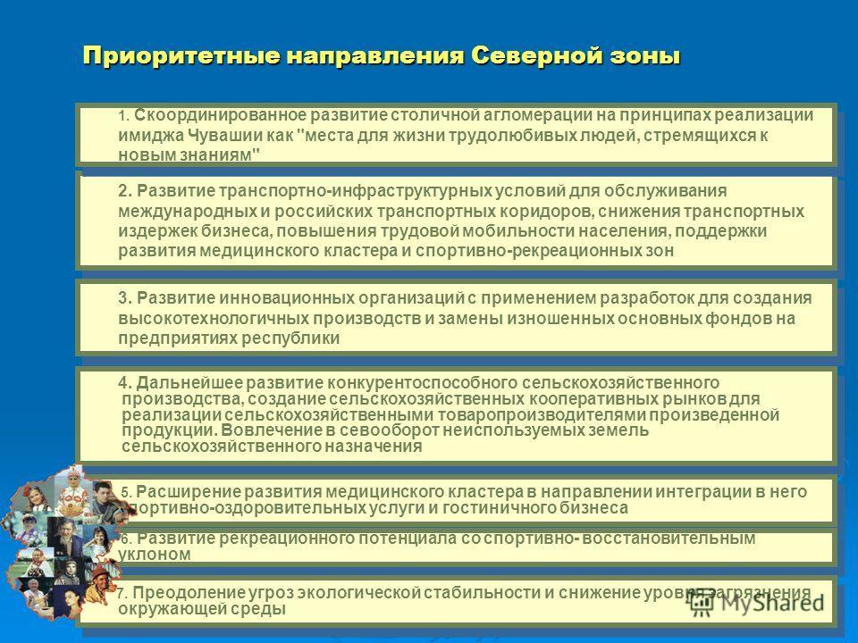 2. Развитие транспортно-инфраструктурных условий для обслуживания международных и российских транспортных коридоров, снижения транспортных издержек бизнеса, повышения трудовой мобильности населения, поддержки развития медицинского кластера и спортивн