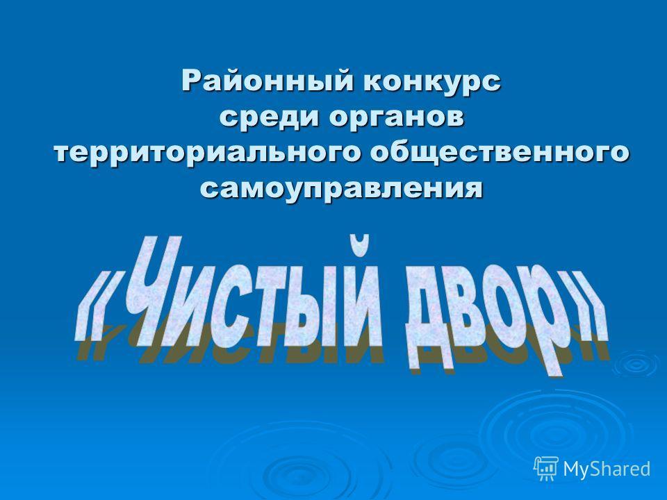 Районный конкурс среди органов территориального общественного самоуправления