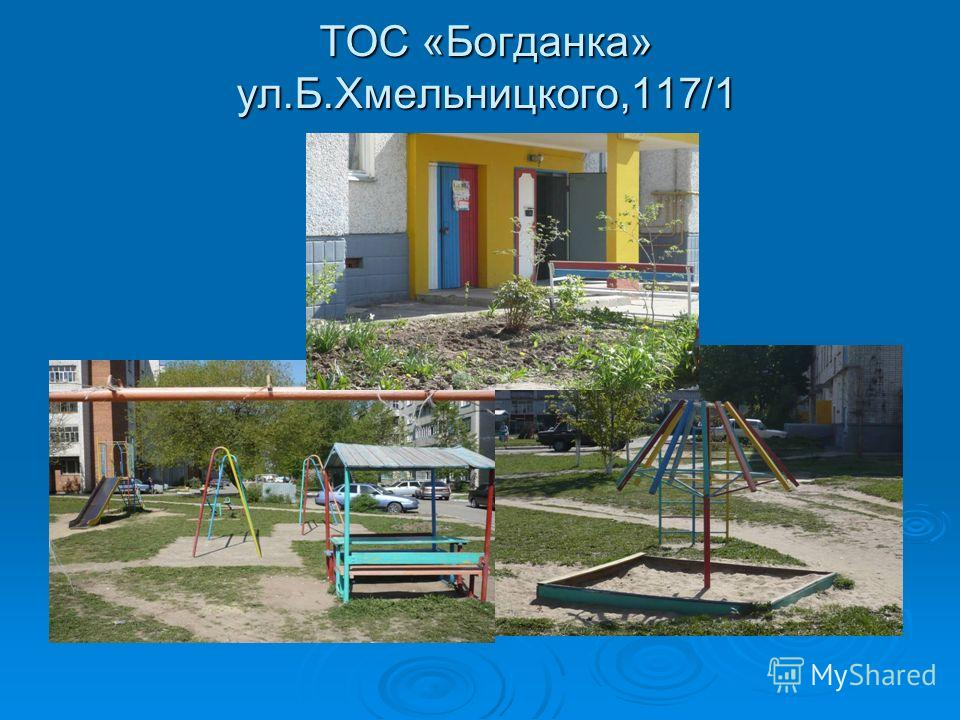 ТОС «Богданка» ул.Б.Хмельницкого,117/1