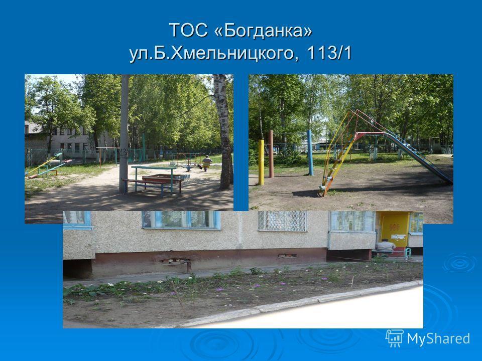 ТОС «Богданка» ул.Б.Хмельницкого, 113/1