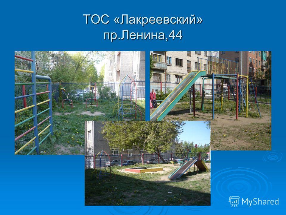 ТОС «Лакреевский» пр.Ленина,44