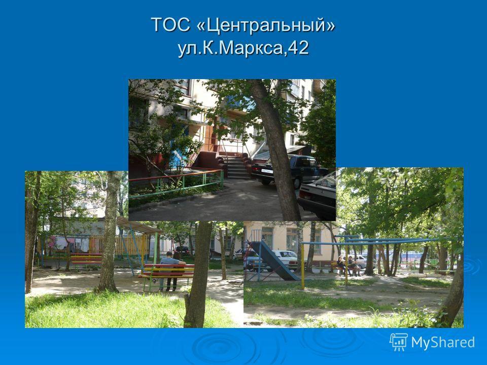 ТОС «Центральный» ул.К.Маркса,42