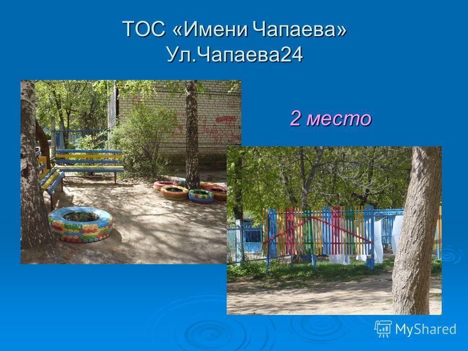 ТОС «Имени Чапаева» Ул.Чапаева24 2 место 2 место