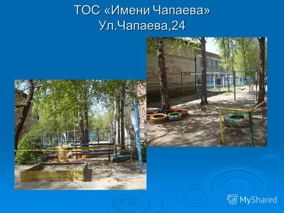ТОС «Имени Чапаева» Ул.Чапаева,24