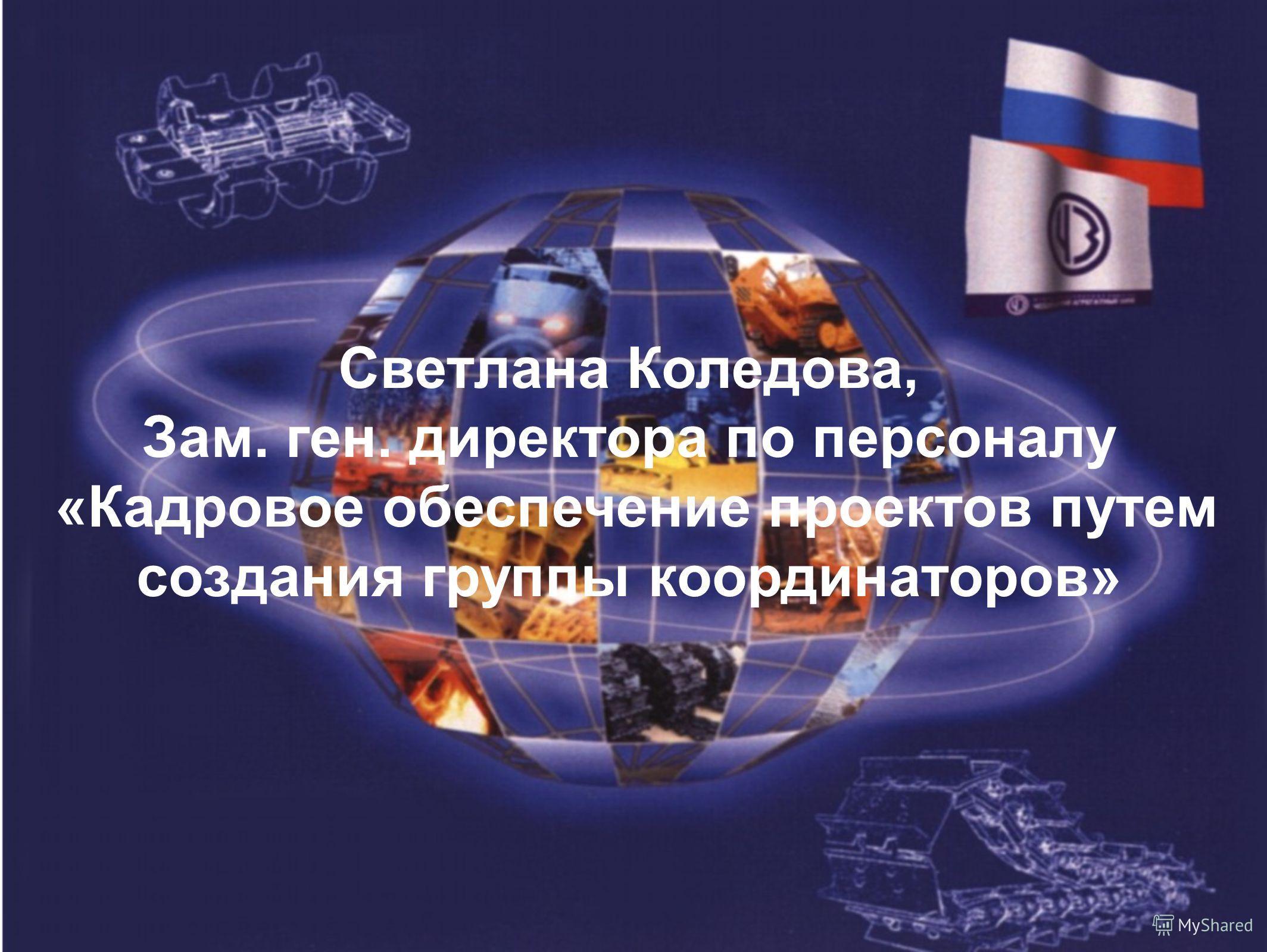 Светлана Коледова, Зам. ген. директора по персоналу «Кадровое обеспечение проектов путем создания группы координаторов»