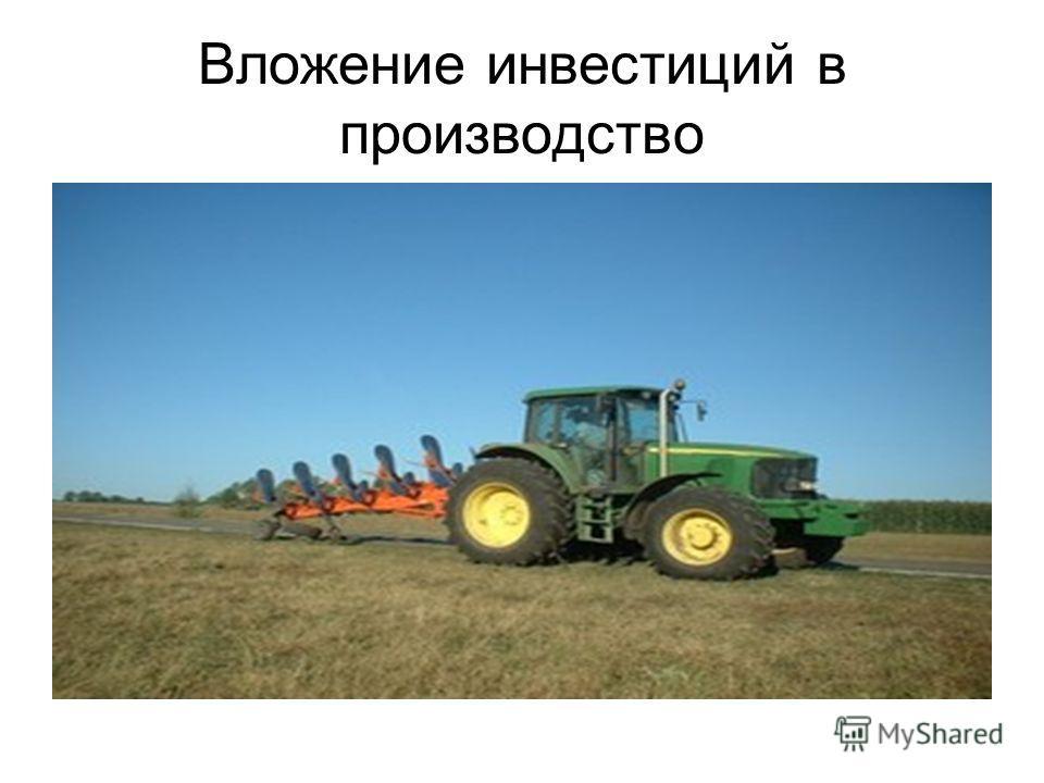 Вложение инвестиций в производство