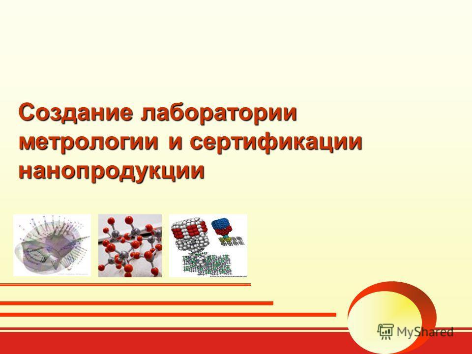 Создание лаборатории метрологии и сертификации нанопродукции