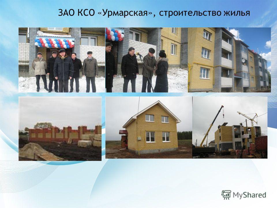 ЗАО КСО «Урмарская», строительство жилья