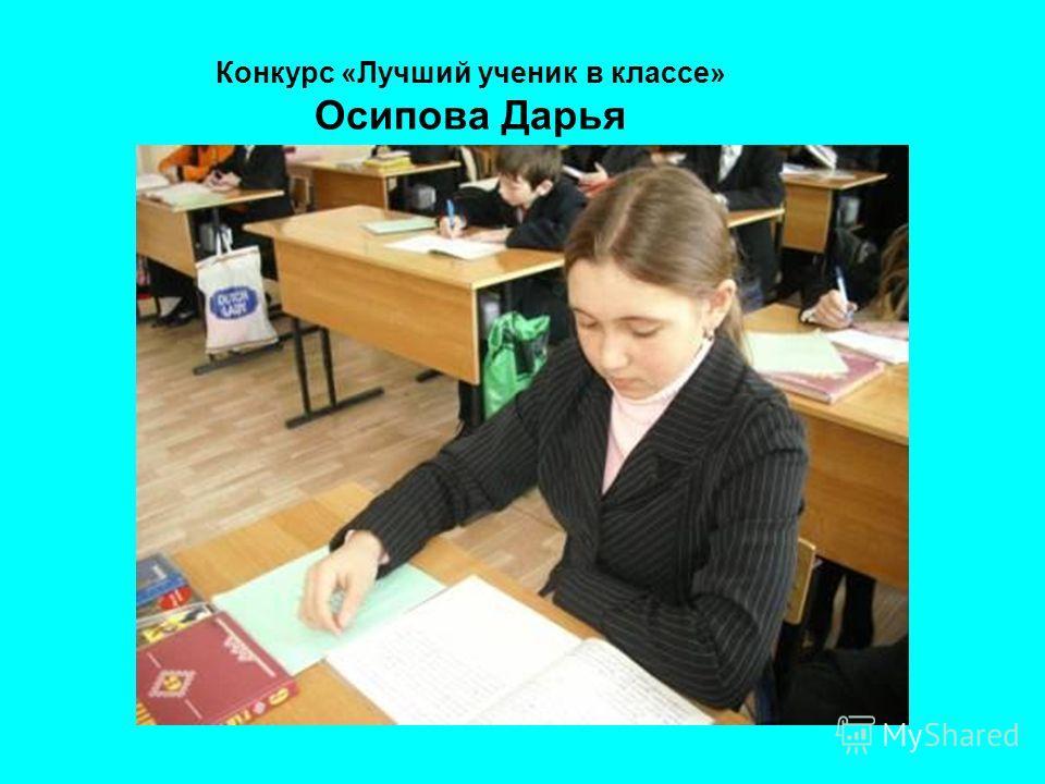 Конкурс «Лучший ученик в классе» Осипова Дарья