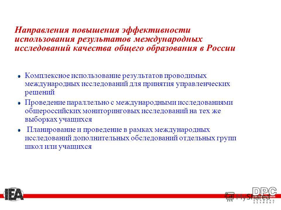 Направления повышения эффективности использования результатов международных исследований качества общего образования в России Комплексное использование результатов проводимых международных исследований для принятия управленческих решений Проведение п