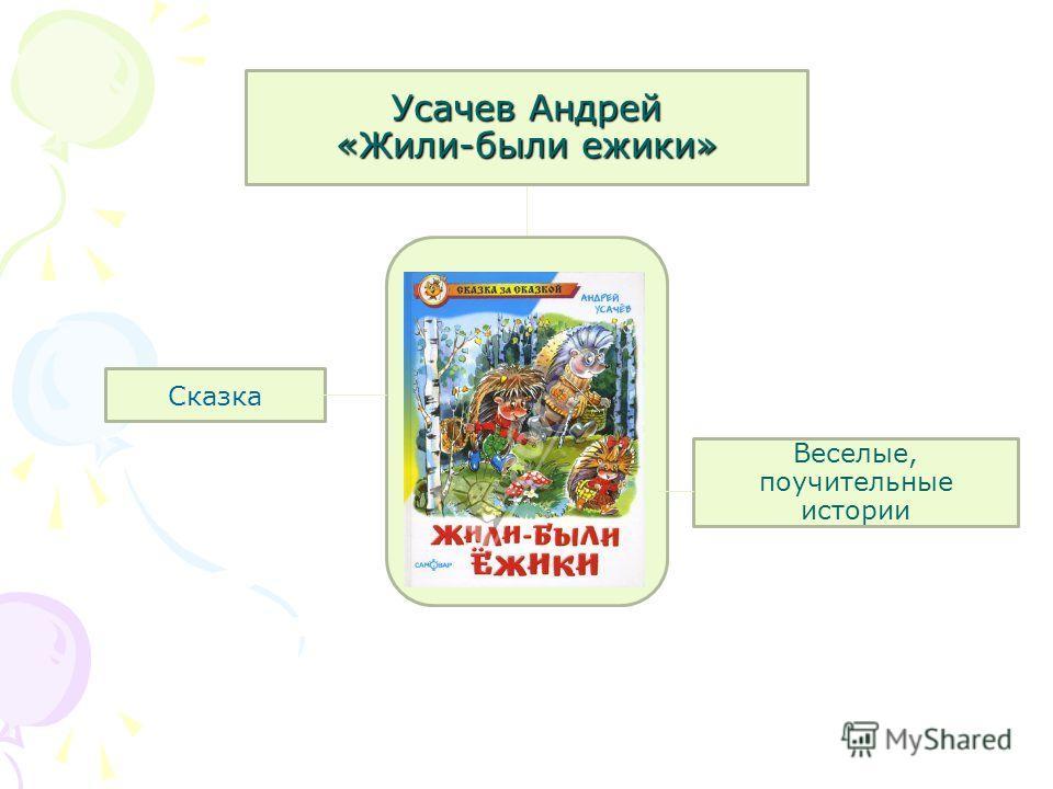 Усачев Андрей «Жили-были ежики» Веселые, поучительные истории Сказка