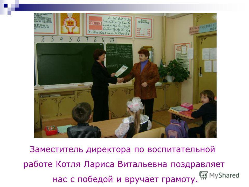 Заместитель директора по воспитательной работе Котля Лариса Витальевна поздравляет нас с победой и вручает грамоту.