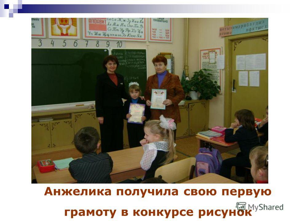 Анжелика получила свою первую грамоту в конкурсе рисунок