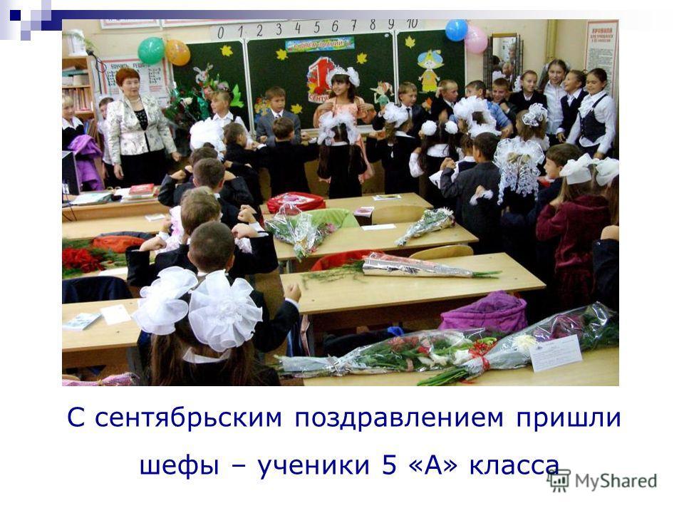 С сентябрьским поздравлением пришли шефы – ученики 5 «А» класса