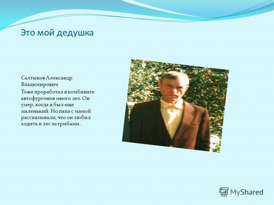 Это мой дедушка Салтыков Александр Владимирович Тоже проработал в комбинате автофургонов много лет. Он умер, когда я был еще маленький. Но папа с мамой рассказывали, что он любил ходить в лес за грибами.