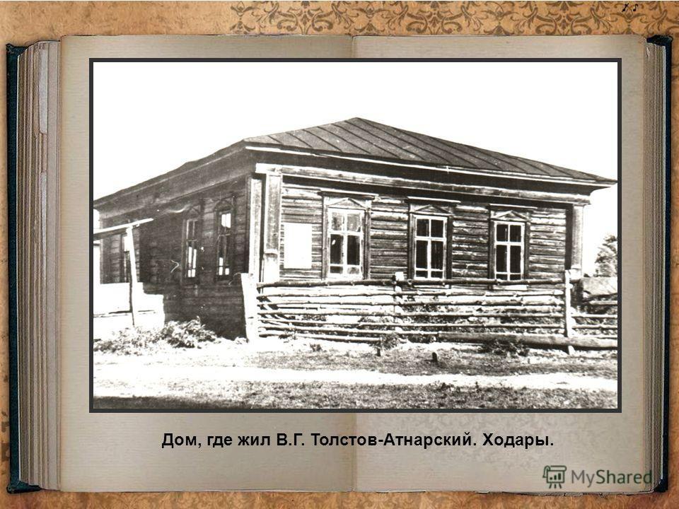 Дом, где жил В.Г. Толстов-Атнарский. Ходары.