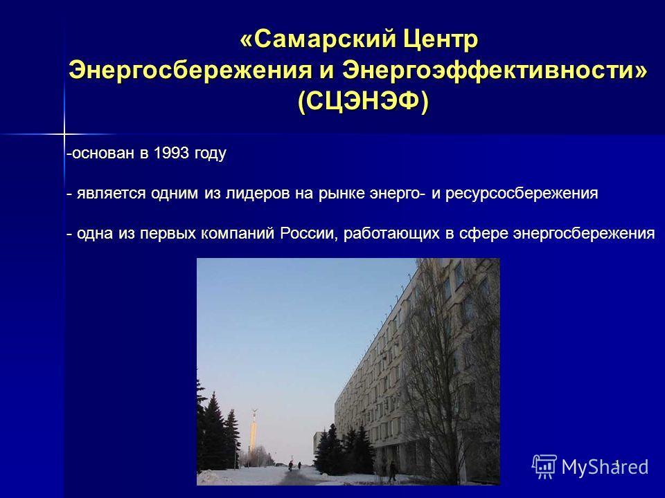 1 -основан в 1993 году - является одним из лидеров на рынке энерго- и ресурсосбережения - одна из первых компаний России, работающих в сфере энергосбережения «Самарский Центр Энергосбережения и Энергоэффективности» (СЦЭНЭФ)