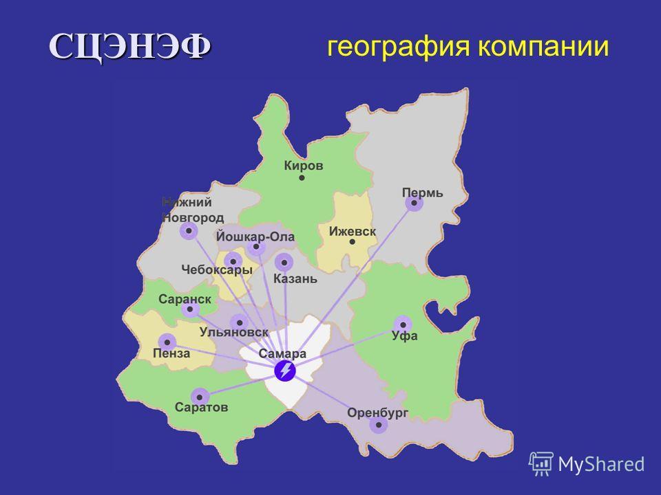 география компании СЦЭНЭФ