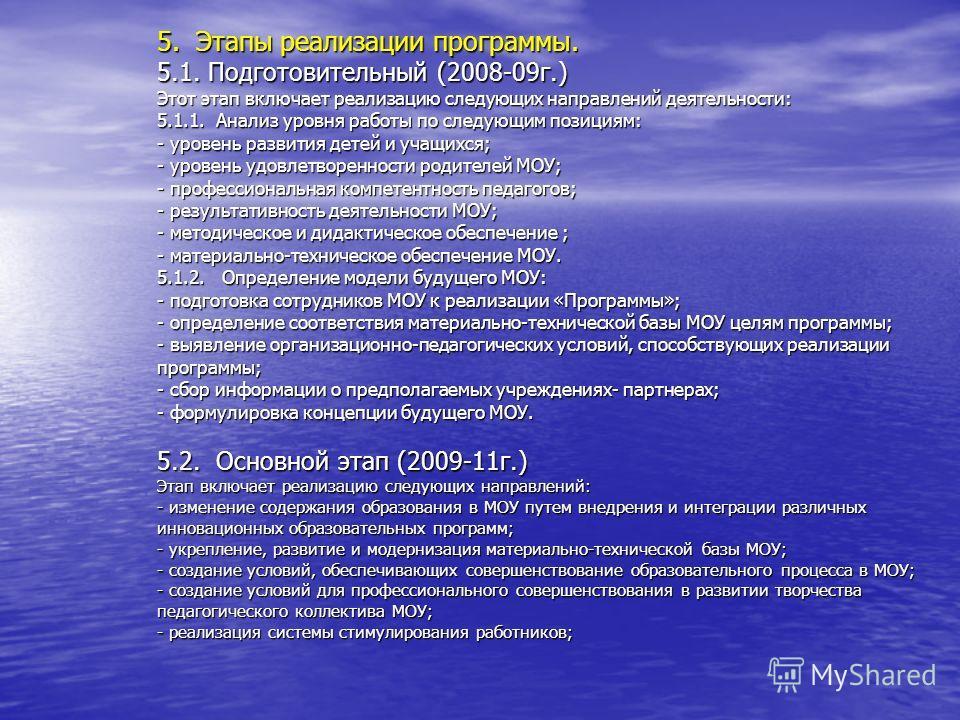 5. Этапы реализации программы. 5.1. Подготовительный (2008-09г.) Этот этап включает реализацию следующих направлений деятельности: 5.1.1. Анализ уровня работы по следующим позициям: - уровень развития детей и учащихся; - уровень удовлетворенности род