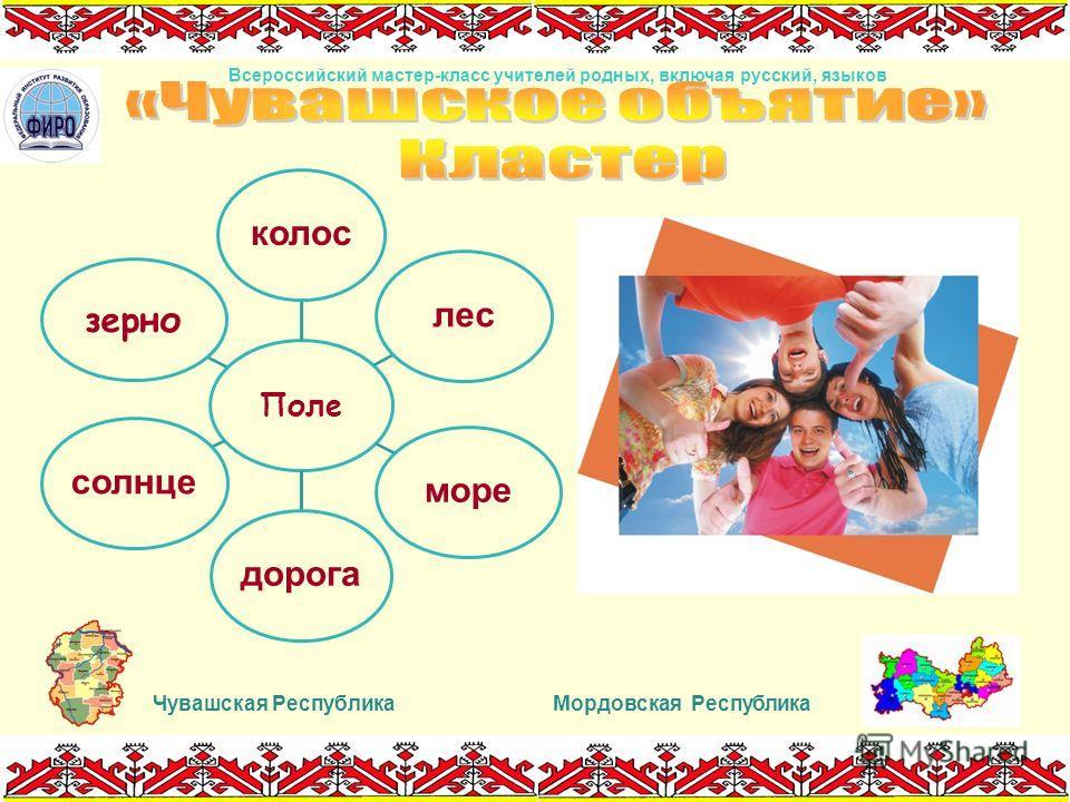 Поле колослесморедорогасолнце зерно Всероссийский мастер-класс учителей родных, включая русский, языков