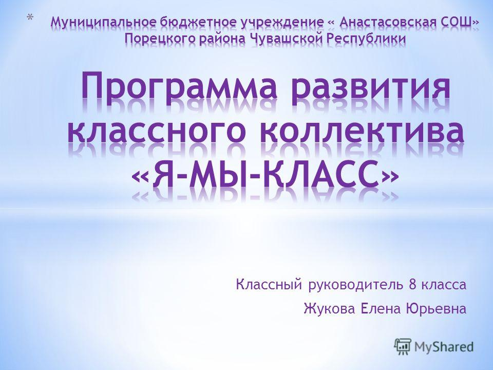 Классный руководитель 8 класса Жукова Елена Юрьевна