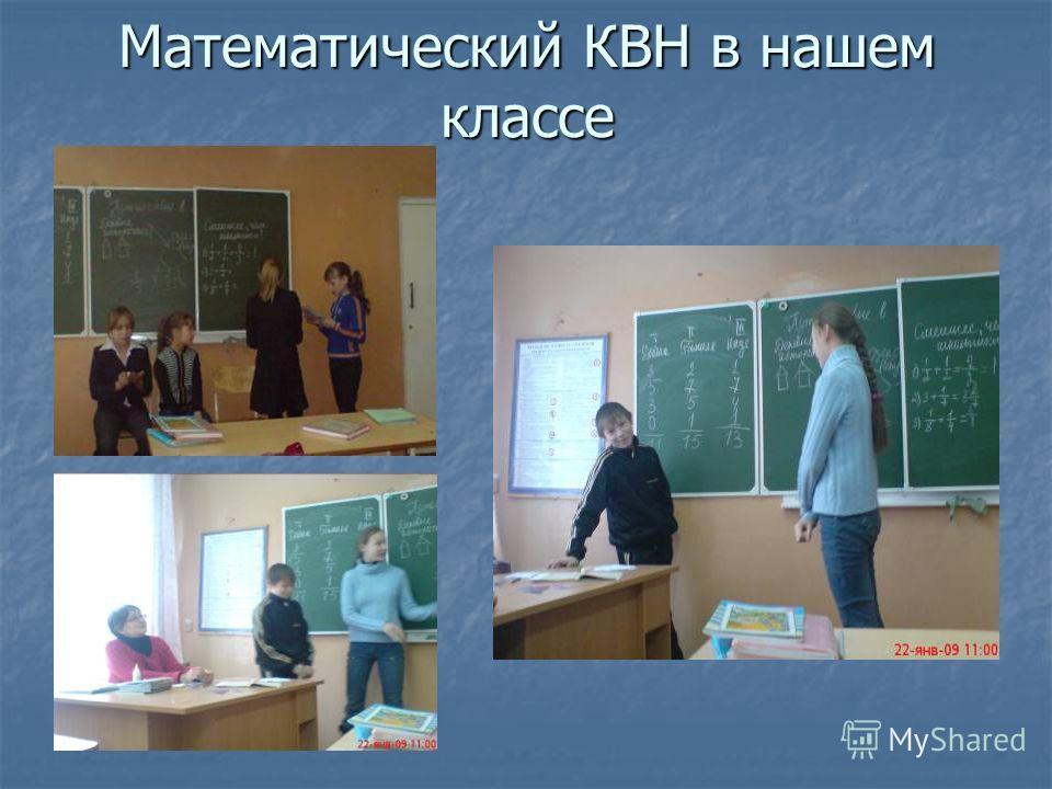 Математический КВН в нашем классе