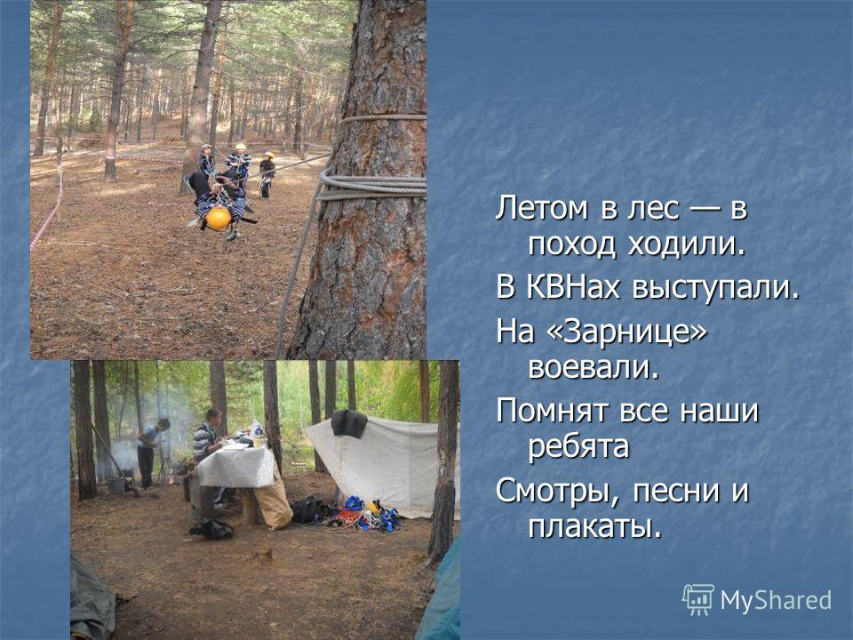 Летом в лес в поход ходили. В КВНах выступали. На «Зарнице» воевали. Помнят все наши ребята Смотры, песни и плакаты.
