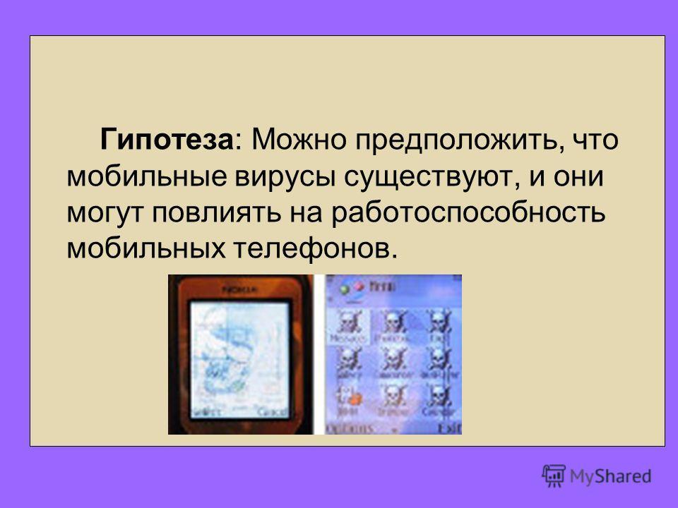 Гипотеза: Можно предположить, что мобильные вирусы существуют, и они могут повлиять на работоспособность мобильных телефонов.