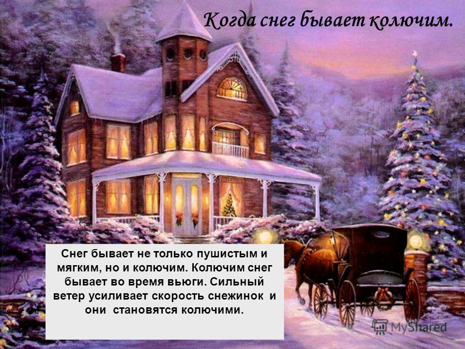 Почему снежинки белые. Почему снежинки белые. Снежинки белые. Почему? Белый снег придаёт снегу воздух, который находится в нём. Свет отражается между кристаллами и воздухом и придаёт снежинкам белый цвет. А знаете ли вы, что снежинка состоит 95% их в