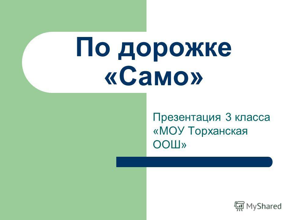 По дорожке «Само» Презентация 3 класса «МОУ Торханская ООШ»