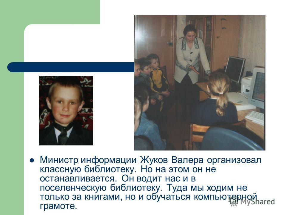 Министр информации Жуков Валера организовал классную библиотеку. Но на этом он не останавливается. Он водит нас и в поселенческую библиотеку. Туда мы ходим не только за книгами, но и обучаться компьютерной грамоте.
