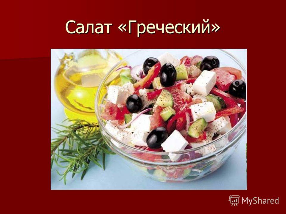 Салат «Греческий»