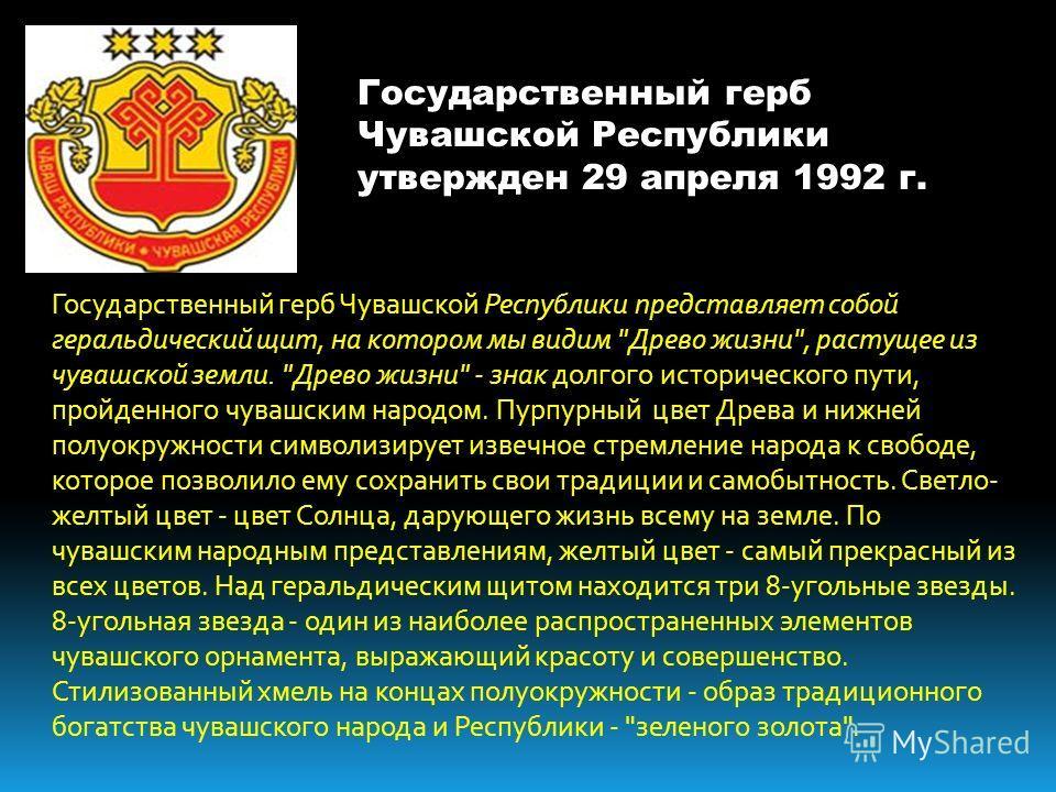 Государственный герб Чувашской Республики представляет собой геральдический щит, на котором мы видим
