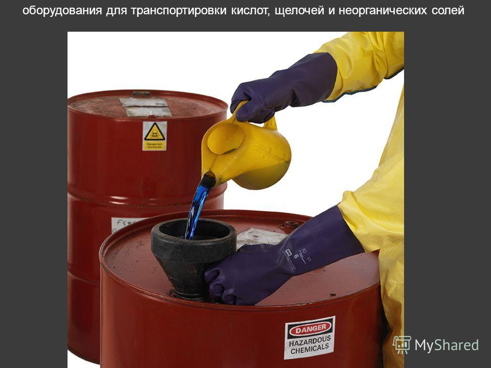 оборудования для транспортировки кислот, щелочей и неорганических солей
