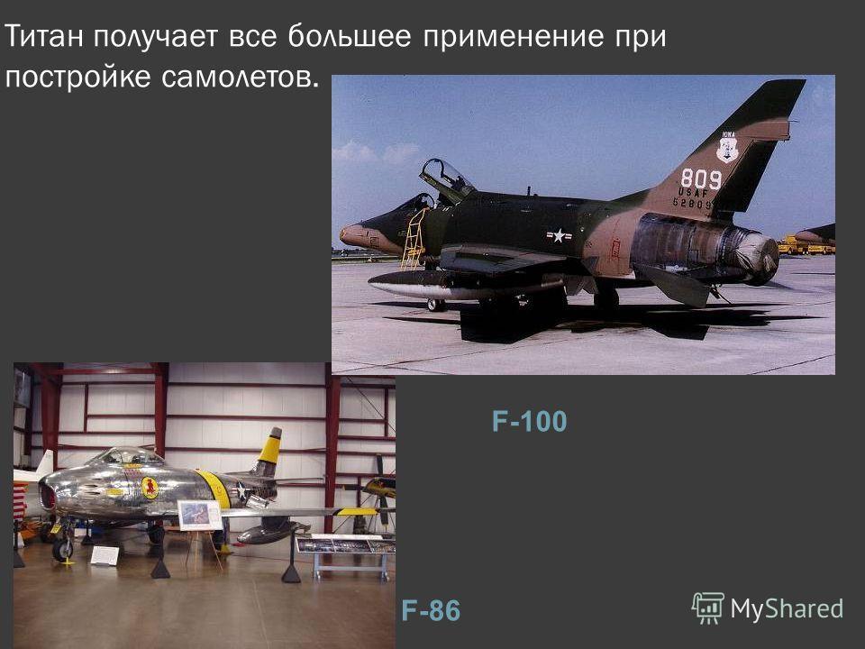Титан получает все большее применение при постройке самолетов. F-86 F-100